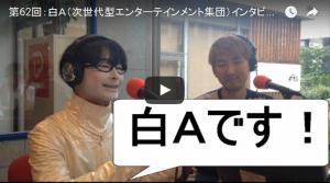 白A(siro-a)ラジオインタビュー