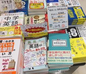『頑張らない英単語記憶法』@上野ブックエキスプレス