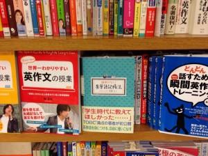 『頑張らない英単語記憶法』@梅田紀伊國屋書店