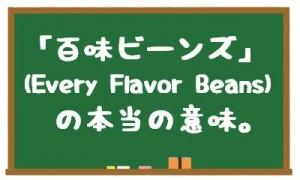 百味ビーンズを英語で言うと?