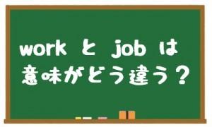 work_job