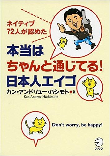 『本当はちゃんと通じてる!日本人エイゴ』【書評】ステキな英語本を見つけました