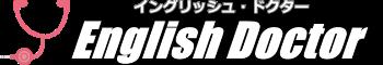西澤ロイ(イングリッシュ・ドクター)公式ブログ