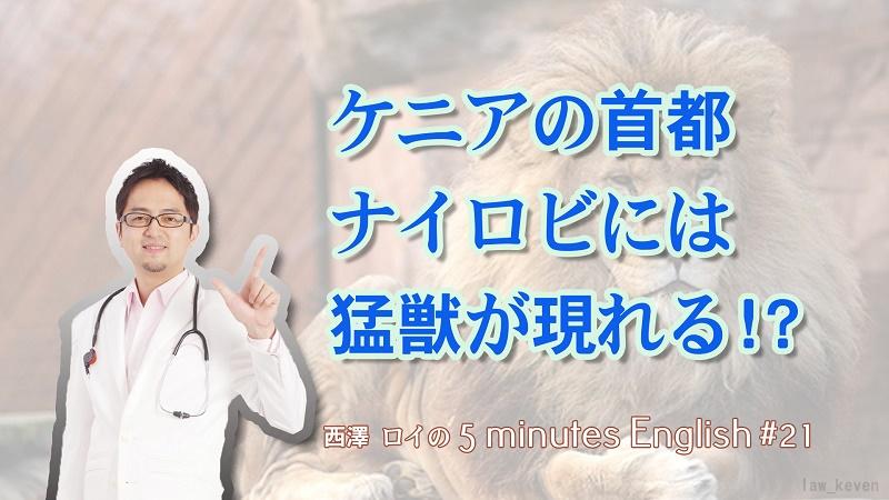 キリン、ヒョウ、サイ、カバを英語で言えますか?【#21】
