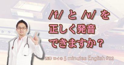 FとVの発音方法【#22】