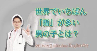 「指」に関する英単語をご紹介 【#29】