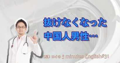 電子レンジや冷蔵庫を英語で言えますか?【#31】