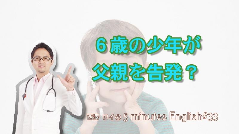 110/119番通報は英語(アメリカ)だと?【#33】