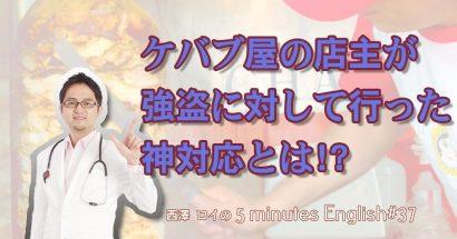 強盗への神対応!?【#37】