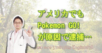 Pokemon GO!が原因で海外でも逮捕者 【#38】