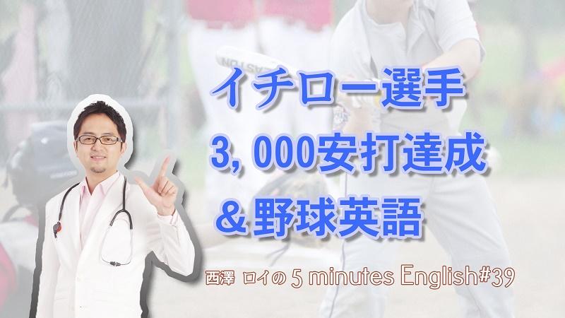 イチロー選手の3000本安打達成は海外でどう取り上げられたのか【#39】