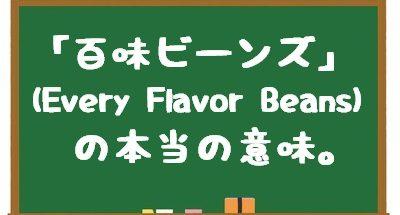 百味ビーンズを英語で言うと?ニュアンスは?