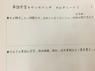 「英語学習カウンセリング」始めました