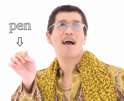 ピコ太郎PPAP Song(ペンパイナッポーアッポーペン)の英語の発音ってどうなの?