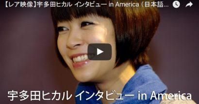 宇多田ヒカルの英語を聞いてみよう(字幕&スクリプトあり)