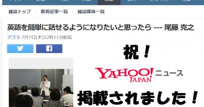 祝・Yahoo!ニュースに掲載されました