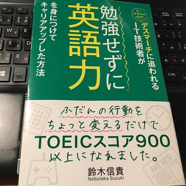 デスマーチに追われるIT技術者の英語術【書評】