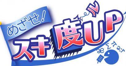 今日はラジオ「めざせ!スキ度UP」特番(2時間生放送)!