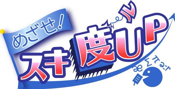 「スキ度アップ」が愛知県のラジオサンキューで放送スタート