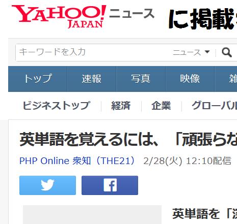 Yahoo!ニュースに掲載されてました^^
