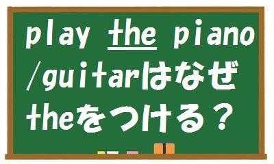 play the piano/guitar、なぜtheを楽器にはつけるのか?