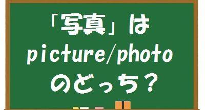 pictureとphotoの違い&使い分けを教えてください
