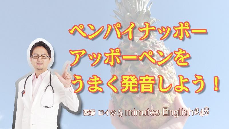 ピコ太郎の英語の発音ってどうなの?【#48】