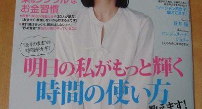 「日経WOMAN」8月号に掲載