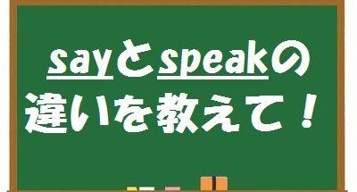 sayとspeakの違い(speak bad wordsと言えますか?)