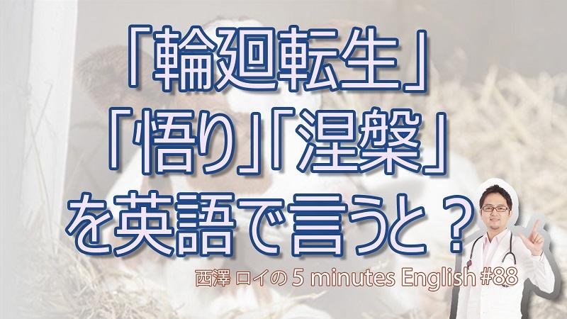 仏教用語「輪廻転生」「悟り」「涅槃」を英語で…?【#88 5 Minutes English】