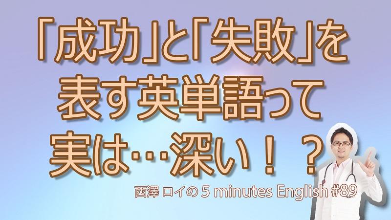 成功(success)と失敗(failure)を哲学する【#89 5 Minutes English】