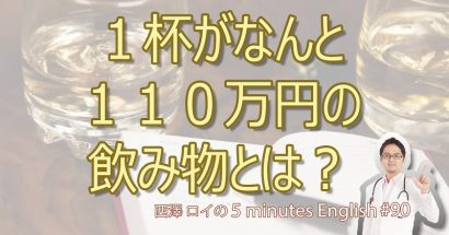 英語での液体の数え方 【#90 5 Minutes English】