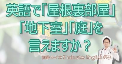 「屋根裏」「地下室」「庭」を英語で言えますか?【#92 5 Minutes English】