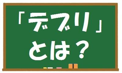 「デブリ」の意味は?英語なの?正しい発音は「デブリ」ではない?