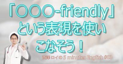 「dog-friendly」「eco-friendly」って意味分かりますか?【#83 5 Minutes English】