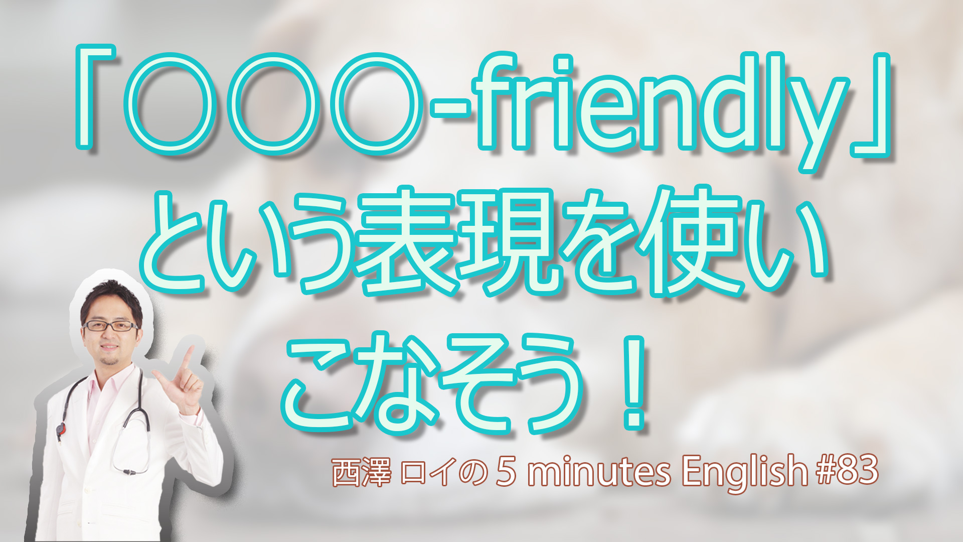 「dog-friendly」「eco-friendly」って意味分かりますか?【#83 5 Minutes English】