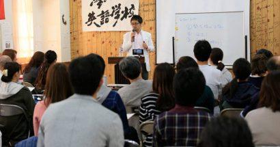 「第5回夢の英語学校@帯広JOY」レポート(その1)+プレゼント動画あり