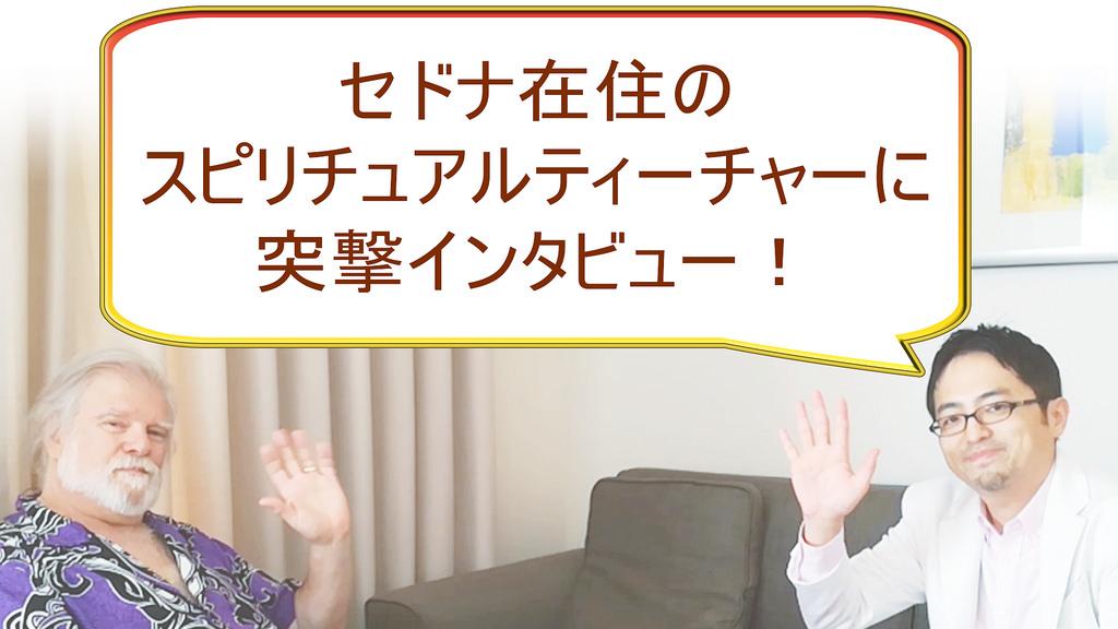 クレッグ・ジュンジュラス氏(セドナ在住のスピリチュアル・ティーチャー)インタビュー