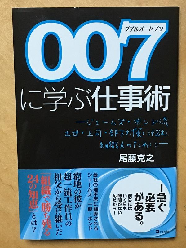 理不尽な状況を打開する力(『007に学ぶ仕事術』の書評)