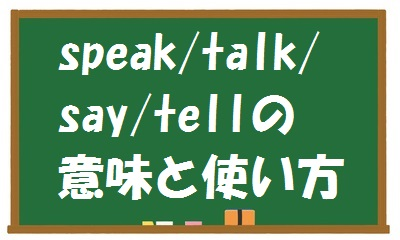 speak/talk/tell/sayの意味/使い方の根本的な違いとは?