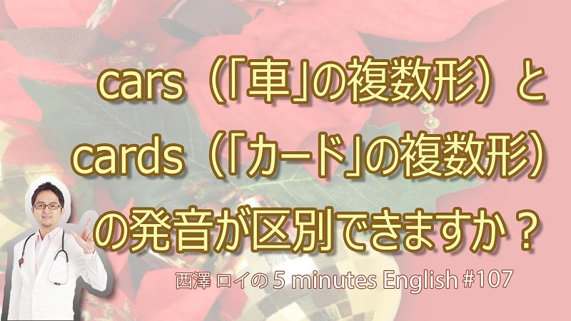 車(cars)とカード(cards)の複数形を正しく発音できますか?【#107 5Minutes English】