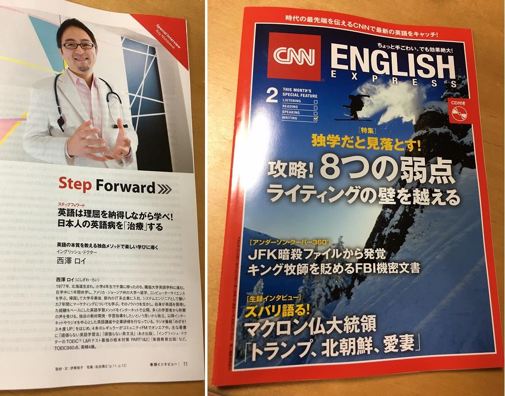 雑誌「CNN English Express」の巻頭インタビューに登場します