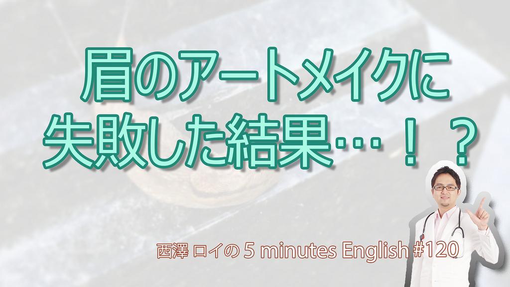 「かたつむり」の「つの」は英語で…?【#120 5Minutes English】