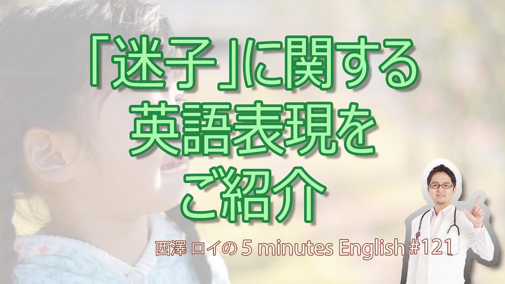 「迷子」を英語でどう表現する?【#121 5Minutes English】
