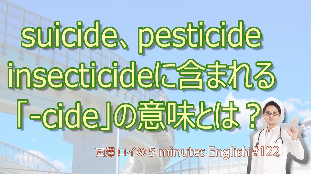 suicide/homicide/insecticide/pesticideを語源で押さえよう【#122 5Minutes English】