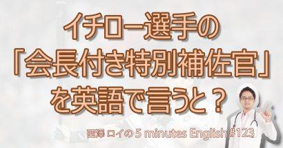 イチロー「会長付きの特別補佐官」って英語で何と言う?【#123 5 Minutes English】