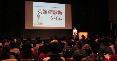 ホリエモン万博(東京イングリッシュ・コレクション)に登壇しました