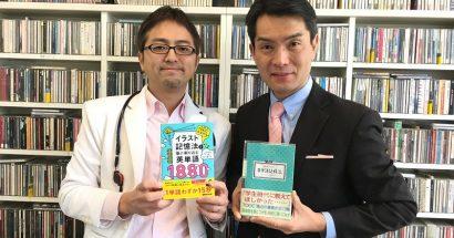 「英単語キオク芸人」吉野邦昭さんがラジオに登場!
