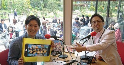 「スマホ留学」塩原祥之先生インタビュー@ラジオ