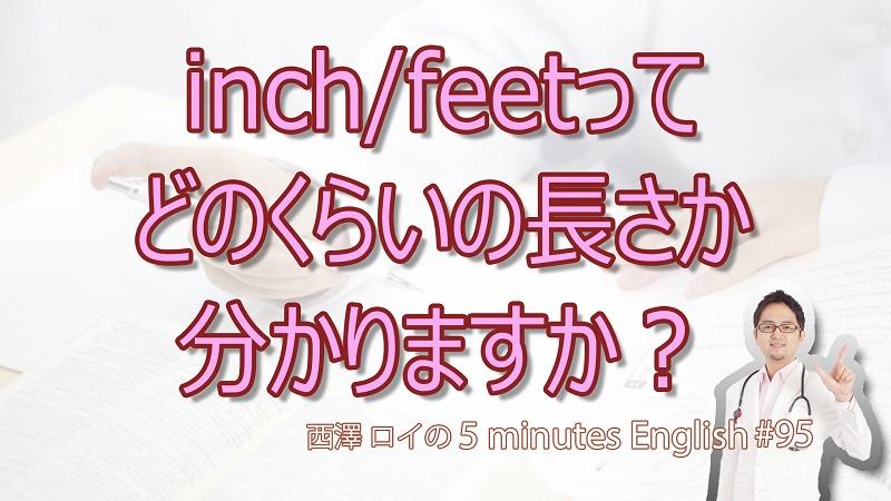 inch(インチ)やfeet(フィート)ってどれくらいの長さ?【#95 5Minutes English】
